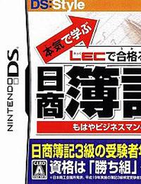 《认真学习 LEC合格 DS日商簿記3级》 日版