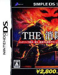 《简单DS系列 Vol.39 THE 消防队》 日版