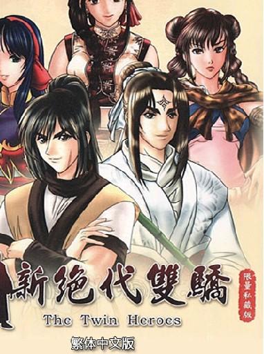 《新绝代双骄1加强版》繁体中文硬盘版