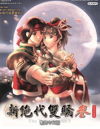 《新绝代双骄3:明月孤星》繁体中文硬盘版