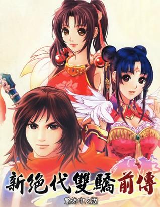 《新绝代双骄前传:云海仙境》繁体中文硬盘版