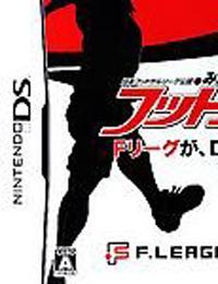 《日本五人制足球联盟公认 全民DS五人制足球》 日版