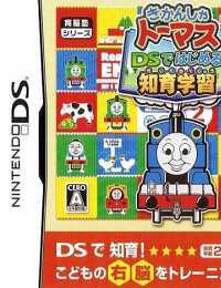 《汤玛斯小火车 DS 启蒙智育学习》 日版