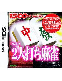 《1500 DS魂 Vol.9 双人麻将》 日版