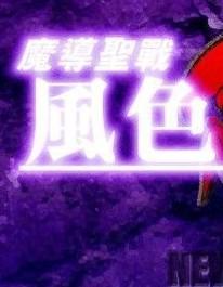 《风色幻想1魔导圣战》简体中文硬盘版