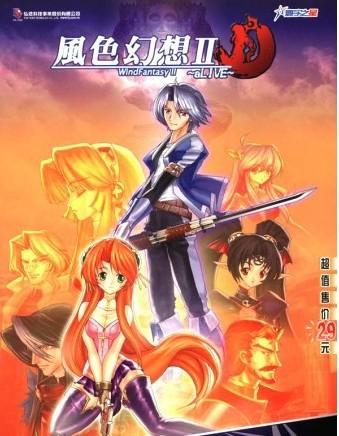 《风色幻想2EX》简体中文硬盘版