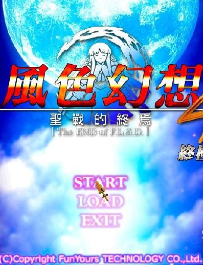 《风色幻想4:圣战的终焉》简体中文硬盘版