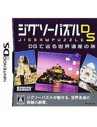 《益智拼图DS DS世界遗产之旅》 日版