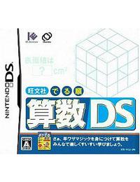 《旺文社 出题顺序 算数DS》 日版