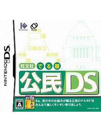 《旺文社 出题顺序 公民DS》 日版