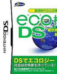 《环境时代的官方检定 eco检定DS 东京工商会议所监制》 日版