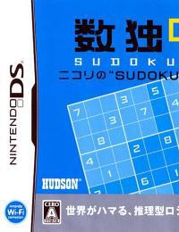 《数独 DS Nikori 数独决定版》 日版