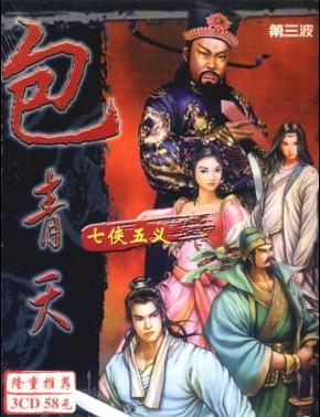 《包青天之七侠五义》v1.01简体中文硬盘版