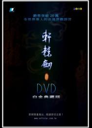 《轩辕剑3:云与山的彼端》 简体中文白金典藏版