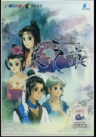 轩辕剑3外传:天之痕 简体中文免安装版