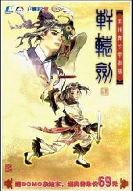 《轩辕剑4:黑龙舞兮云飞扬》简体中文硬盘版