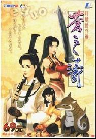 轩辕剑外传:苍之涛 简体中文硬盘版