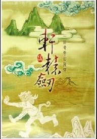 《轩辕剑5:一剑凌云山海情》简体中文硬盘版