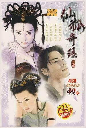 《仙狐奇缘》简体中文版