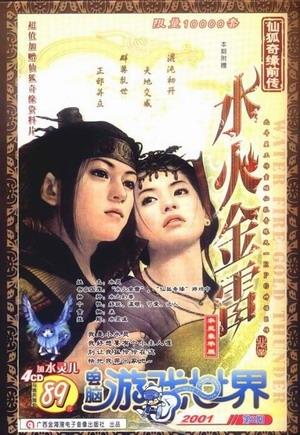 《仙狐奇缘前传:水火金雷》简体中文版