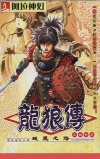 《龙狼传破凰之路》简体中文硬盘版