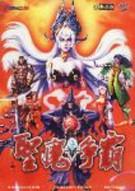 圣魔争霸 繁体中文免安装版