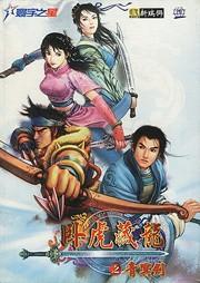 《卧虎藏龙之青冥剑》简体中文版