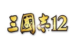《三国志12》繁体中文完美收藏版