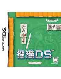 《役满麻将DS 》 日版