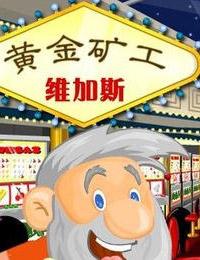 黄金矿工维加斯 简体中文免安装版