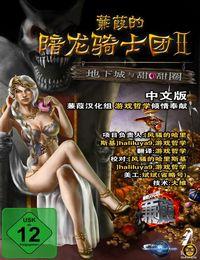 《暗龙骑士团2》3DM蒹葭汉化硬盘版
