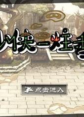 《少侠一炷香》3DM简体中文硬盘版