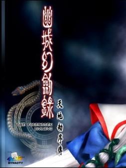 《天地劫序传:幽城幻剑录》完美中文硬盘版
