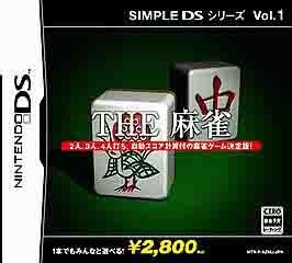 《简单DS系列Vol.1 THE麻将》 日版