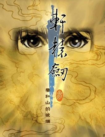 《轩辕剑3:云和山的彼端》繁体中文完美版