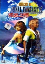 《最终幻想10》国际中文版