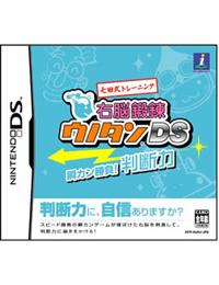 《七田氏右脑训练DS 瞬间决胜 判断力》 日版