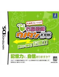 《七田式右脑达人DS 记忆力》 日版