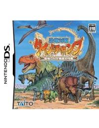 《恐龙对战》 日版