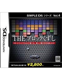 《简单DS系列Vol.4 THE 打砖块》 日版