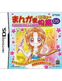 《漫画家育成物语DS 》 日版