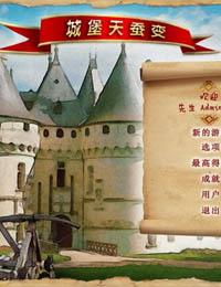 城堡天蚕变 简体中文免安装版