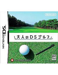 《大人高尔夫DS 》 日版