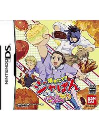 《日式面包王DS 》 日版