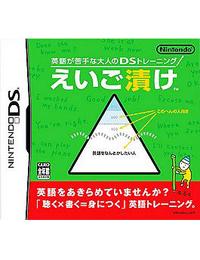 《英语苦手之大人的DS 英语训练》 日版