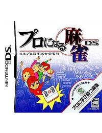 《职业麻雀DS - 日本职业麻雀棋士会监修》 日版