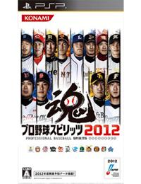 《职业棒球之魂2012》 日版