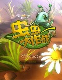 虫虫大作战 简体中文免安装版