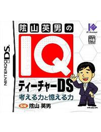 《阴山英男的IQ教学DS》 日版