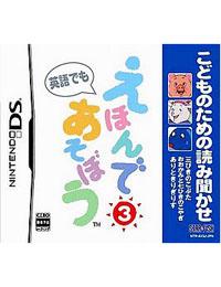 《DS童话读本游戏3》 日版
